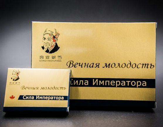 "Препарат ""Сила Императора"""