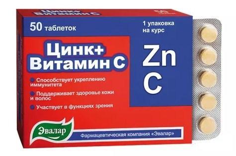 Препарат «Цинк + Витамин С»