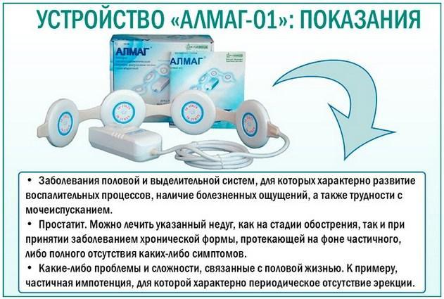 Показания к применению прибора Алмаг-01