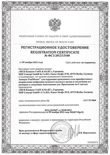 Разрешение на импорт и реализацию на территории РФ