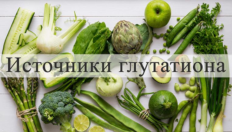 Глутатион поступает в организм с зелеными овощами и фруктами