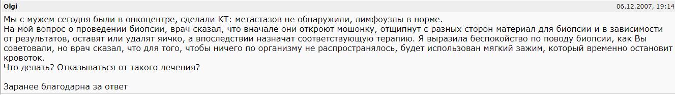 Пример комментариев врача