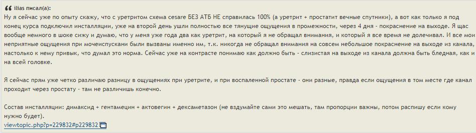 Пример отзыва с форума