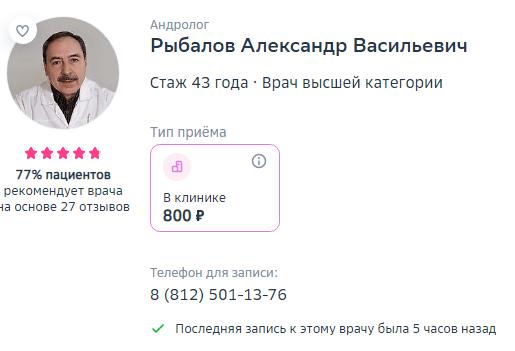 Для СПб