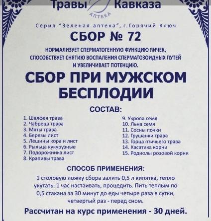 Сбор №72