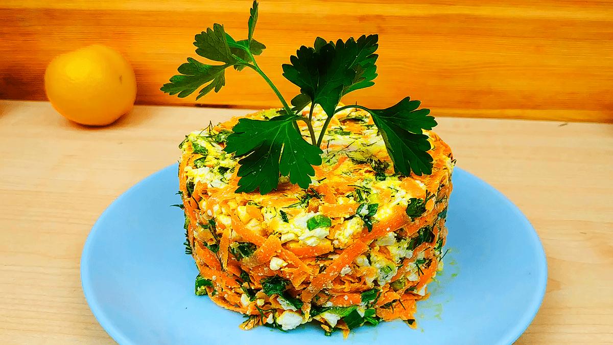Салат из творога с морковью